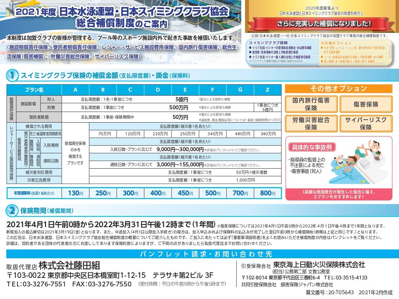 suiei_thirashi_43_0309_page-0001 (1)